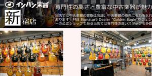 イシバシ楽器 新宿店