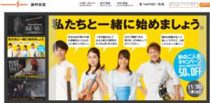 島村楽器 新宿PePe店