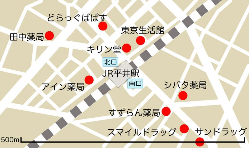 平井駅周辺ドラッグストア・薬局