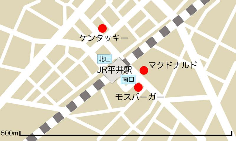 平井駅周辺のファーストフード