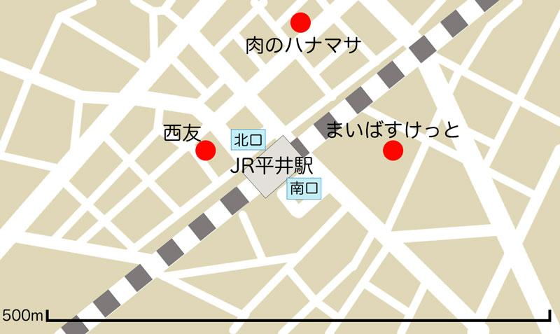 平井駅周辺のスーパー