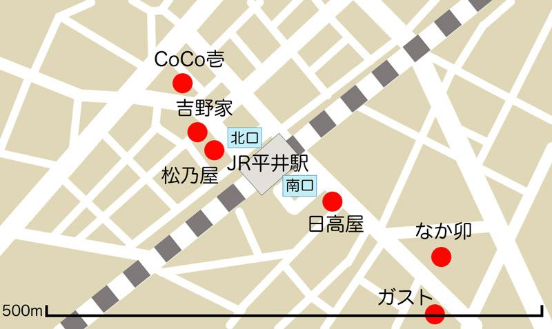 平井駅周辺の定食屋・レストラン
