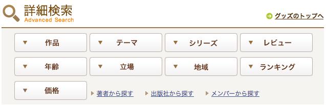 絵本ナビ検索詳細