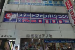 じゃんぱら新宿店